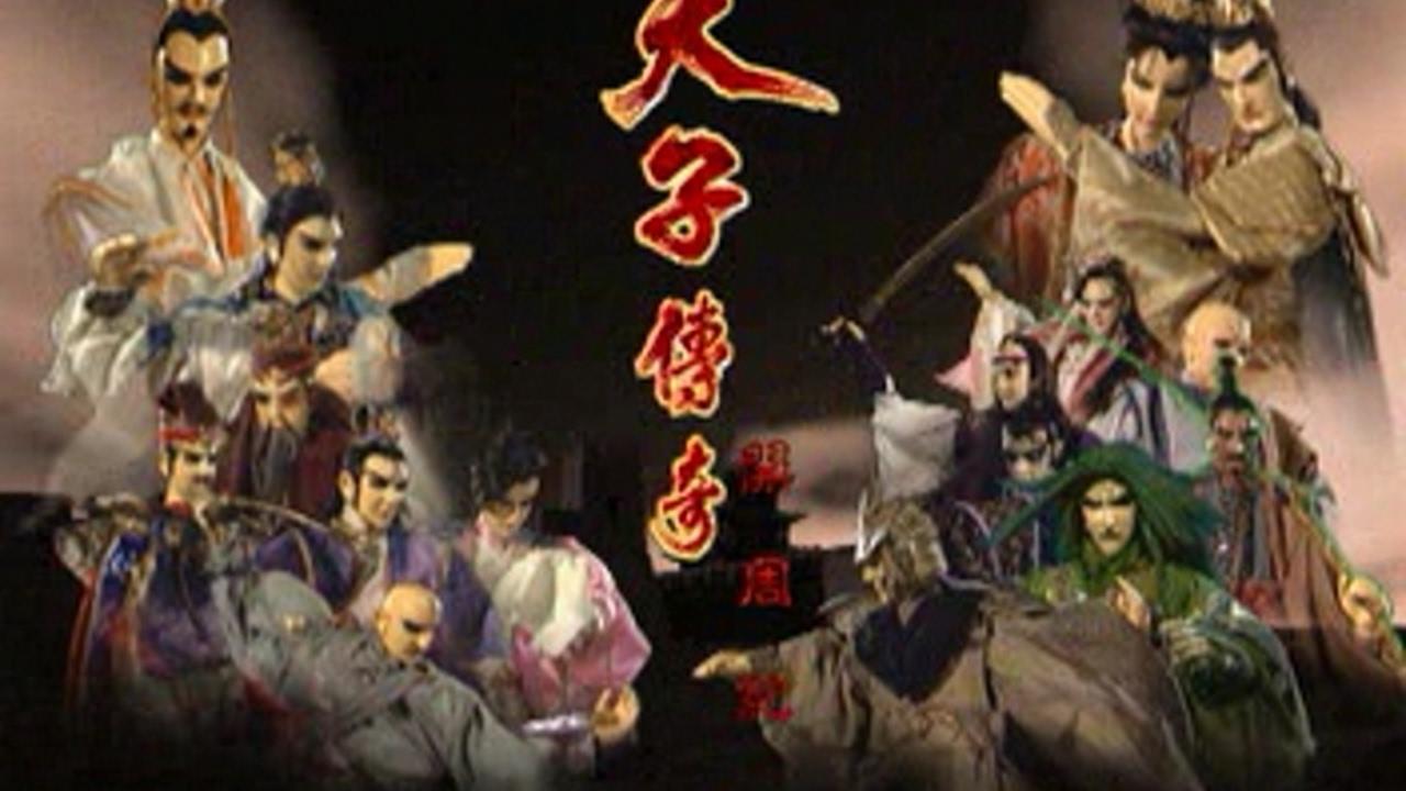 霹靂布袋戲 x 天子傳奇第二集 - YouTube