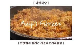[ May's Kitchen | 다현식당 ] 마켓컬리 …