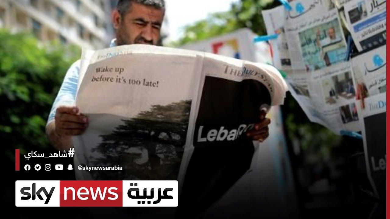 لبنان.. معاناة العاملين في القطاع الإعلامي تتفاقم في ظل الأزمات | #مراسلو_سكاي  - نشر قبل 16 ساعة