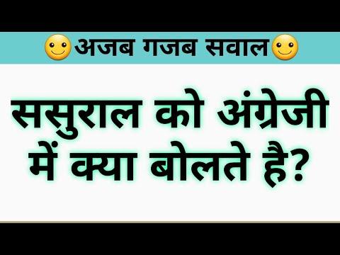 Jootha Meaning In Hindi