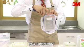 3M真空保鮮盒—好清洗、好收納的無毒保鮮盒