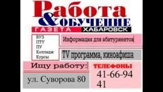 """ООО """"Редакция газеты """"Работа и обучение"""""""