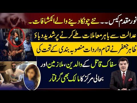 Noor Mukadam Case Mein Naye Chunka Dene Wale Inkashafat