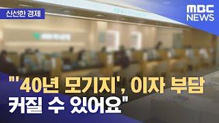 """[신선한 경제] """"'40년 모기지', 이자 부…"""