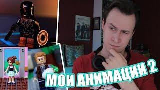 МОИ АНИМАЦИИ И LEGO МУЛЬТЫ 2