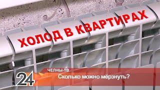 Счета за отопление - огромные, а батареи - еле теплые! Челнинцы жалуются на холод в квартирах