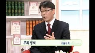 스타북스 - 부의 정석(최윤식)