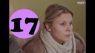 Ольга 3 сезон 17 серия - анонс и дата выхода