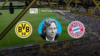 Прогноз Валерия Карпина: «Боруссия» Дортмунд — «Бавария»