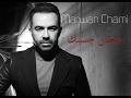 Marwan Chami - Daafan Jismik {Lyrics Video} | مروان الشامي - ضعفان جسمِك
