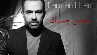 marwan chami daafan jismik lyrics video مروان الشامي ضعفان جسمِك