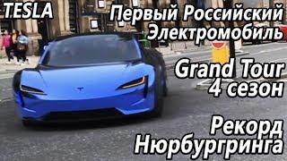 Побит рекорд Нюрбургринга, Маруся оживёт, Grand Tour 4 сезон Первые подробности! Tesla 750к пробега
