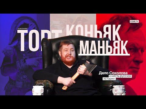 Олег Соколов, Понасенков и Наполеон против России, русских и русской истории | CZAR.TV | Просвирнин