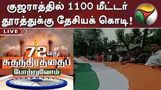 Independence day celebration – National Flag for 1100 meters in Gujarat