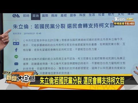 朱立倫:若國民黨分裂 選民會轉支持柯文哲 新聞大白話 20190521