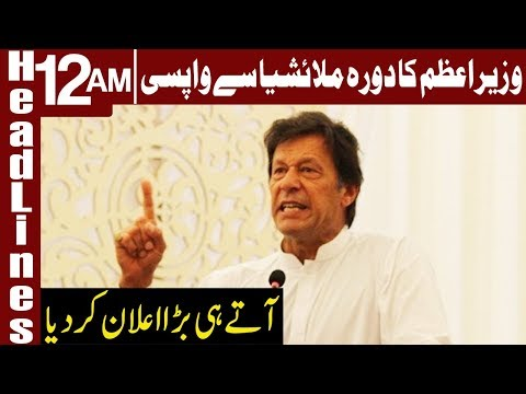 Imran Khan's big statement after visit of Malaysia | Headlines 12 AM | 22 Nov 2018 | Express