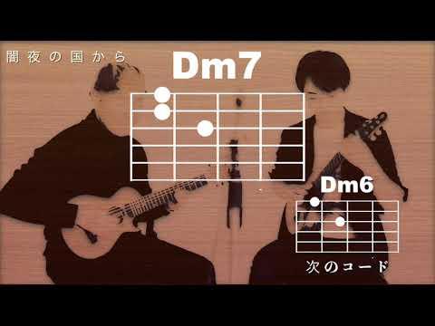 闇夜の国から / 井上陽水(ギター練習用動画)