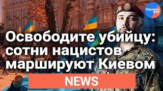 Ничего святого: сотни нацистов в Киеве требуют освободить убийцу журналиста