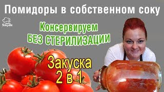 НИКОГДА НЕ ВЗРЫВАЮТСЯ! Помидоры в собственном соку, ОБАЛДЕННЫЕ, консервированные томаты на зиму