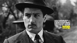 """Кинопробы Роберта Де Ниро для фильма """"Крестный Отец"""" / Robert DeNiro Audition Tape The Godfather"""