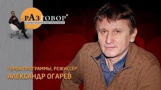 Разговор. Александр Огарев