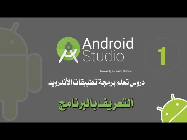 اندرويد ستوديو Android Studio