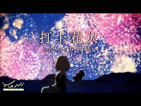 【初デュエット】打上花火 歌ってみた生歌 - YuNi 【DAOKO × 米津玄師】
