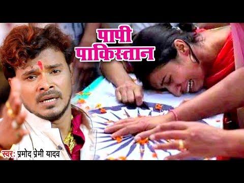 2017 का सबसे हिट देवी भजन - Pramod Premi - Papi Pakistanawa - Pujela Jag Mai Ke - Bhojpuri Devi Geet
