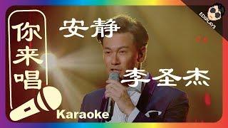 (你来唱) 安静 李圣杰 歌手2018 伴奏/伴唱 Karaoke 4K video