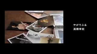 高野寛 ソング・ブック 〜tribute to HIROSHI TAKANO〜 : Trailer