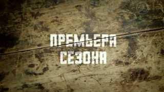 Мосгаз (сериал)  трейлер 2012