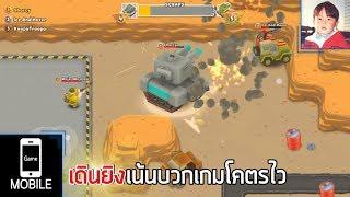 Blastlands เกมมือถือ Action เน้นบวก ตายแล้วลุยต่อได้เลยไม่ต้องรอ !!