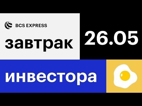 Завтрак инвестора | Российские акции растут при поддержке мировых рынков