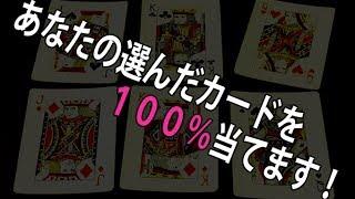 【カードマジック】『あなたの選んだカードを100%当てます!』