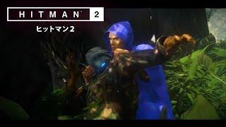 ゲーム【コロンビア トレーラー】『 ヒットマン2』11月15日 発売予定