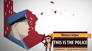 This Is The Police. Обзор игры и рецензия