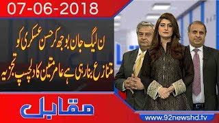 Muqabil   SC Allows Pervez Musharraf To Submit Nomination Papers For Election   7 June 2018