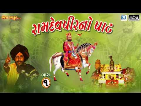 Ramdevpir No Path | Pat 01 | Non Stop | Ramdevpir Nu Akhiyan | Batuk Morari Maharaj, Mahesh Bhagat