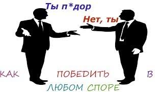 Как победить в любом споре