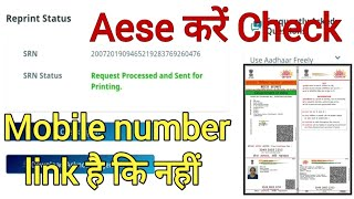 Check Aadhar Card Linked Mobile Number Process || mobile number update, new 2019