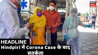 Hindpiri में Corona Case के बाद सतर्कता, स्वास्थ्य विभाग ने के संपर्क में आए 40 लोगों की पहचान