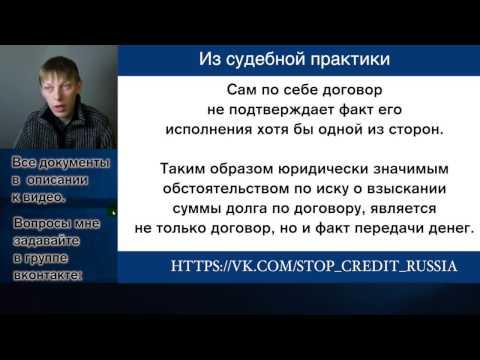 Как не платить кредит законно! Без СССР. По законам РФ. Вашего кредита нет!  2017!