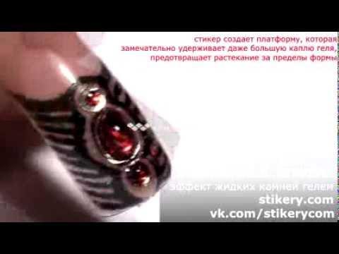 Перманентные Стикеры: жидкие камни УФ гелем