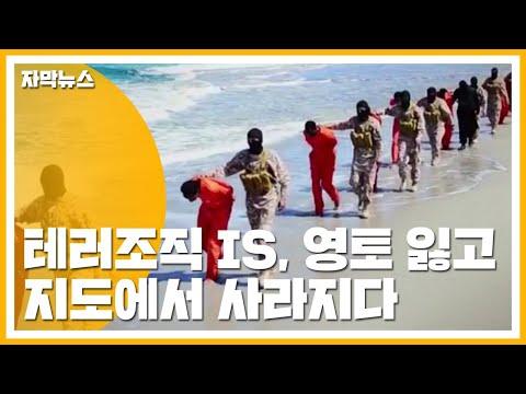 [자막뉴스] 테러조직 IS, 영토 잃고 지도에서 사라지다 / YTN
