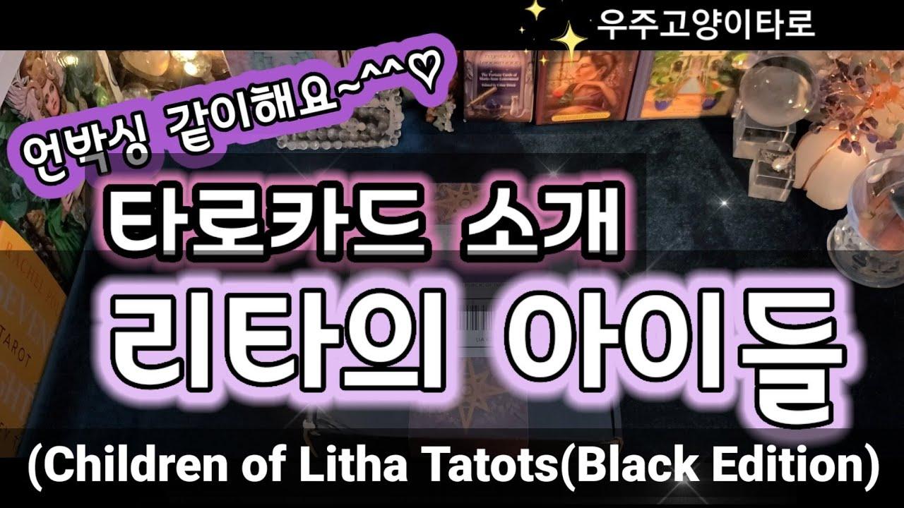 [타로카드/타로카드 소개]🔯🔯🔯 리타의 아이들 타로카드 소개(Children of Litha Tatots(Black Edition)