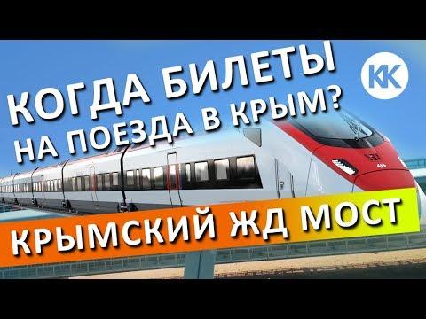 Крымский мост. Поезда в Крым. Когда откроется продажа Ж/Д билетов?