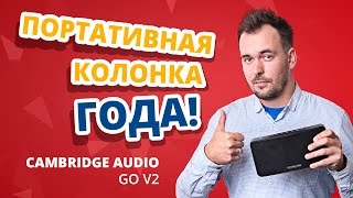 Обзор CAMBRIDGE AUDIO GO v2 ✔ ПОЧТИ ПОРТАТИВНАЯ КОЛОНКА с aptX Bluetooth!