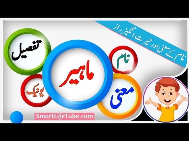 Maheer Name Meaning In Urdu Boy Name ماہیر Youtube