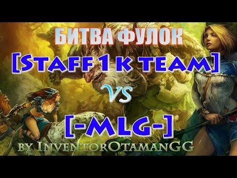 видео: [staff1k team] vs [-mlg-] Зрелищно и в 1080! Битва фулок prime world
