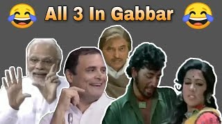 Sholay 2019 Ft. Modi, Rahul, Lalu, Thakur and Gabat | Election 2019 | Anger Prash